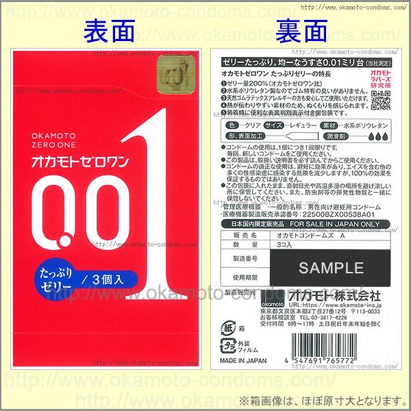 コンドーム「ゼロワンたっぷりゼリー(3コ入)」