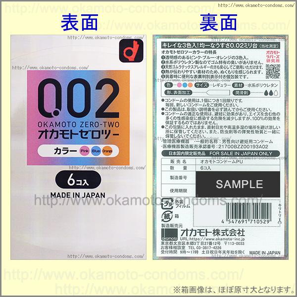 コンドーム「うすさ均一0.02EX-3色カラー」