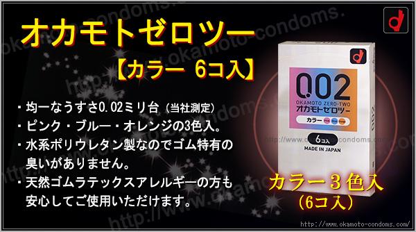 コンドーム「ゼロツー カラー(6コ入)」