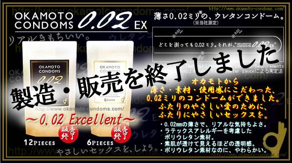 コンドーム「0.02EX(ゼロツーエクセレント)」