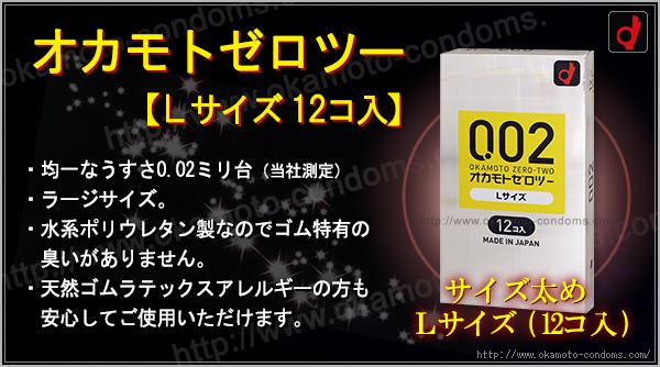 コンドーム「うすさ均一0.02EX Lサイズ」