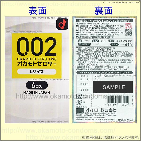 コンドーム「うすさ均一0.02EX-Lサイズ」