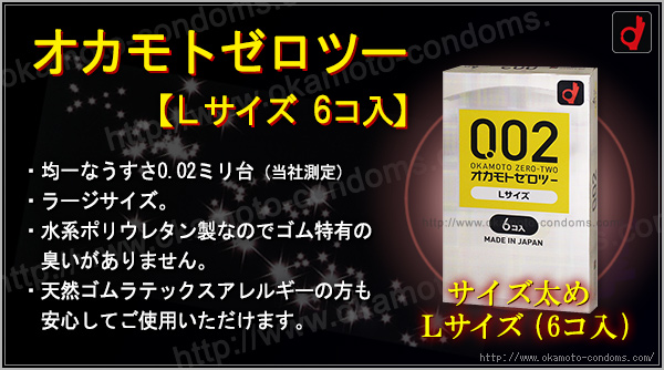 コンドーム「ゼロツー Lサイズ(6コ入)」
