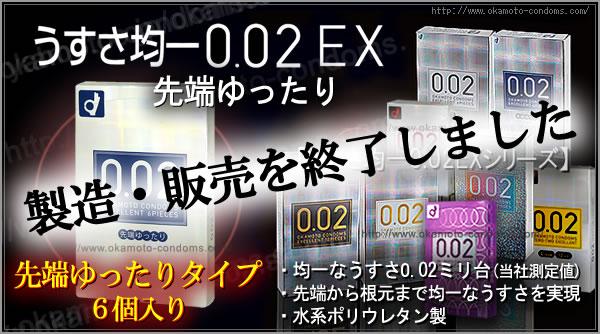 コンドーム「うすさ均一0.02EX-先端ゆったりサイズ」