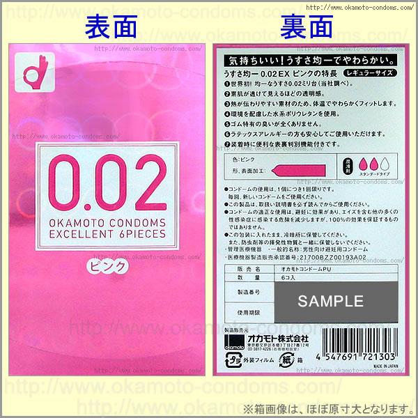 コンドーム「うすさ均一0.02EX ピンク」