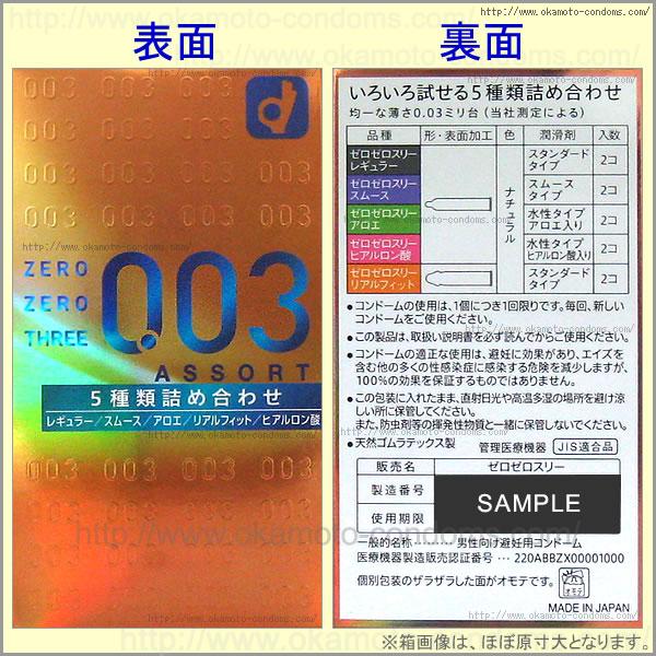 コンドーム「003(ゼロゼロスリー)」