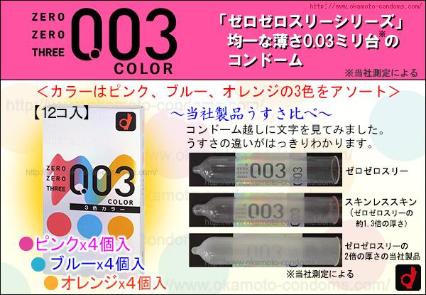 コンドーム「003カラー3色」