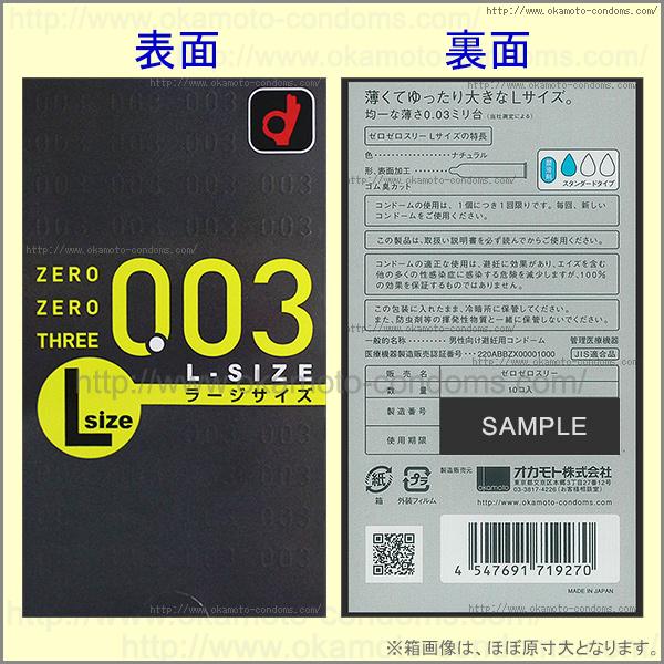 コンドーム「003Lサイズ」