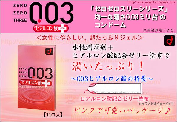 コンドーム「003ヒアルロン酸R」