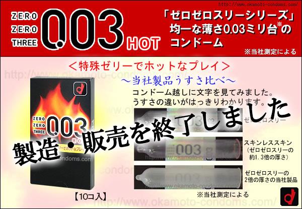 コンドーム「003ホット(ゼロゼロスリーホット)」