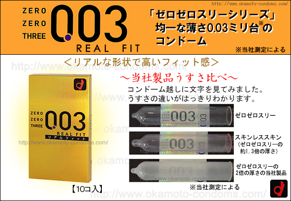 コンドーム「003RF(ゼロゼロスリーリアルフィット)」
