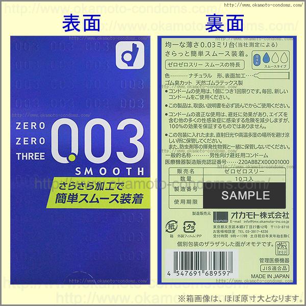 コンドーム「003スムース」