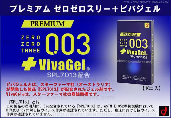 コンドーム「003ビバジェル」