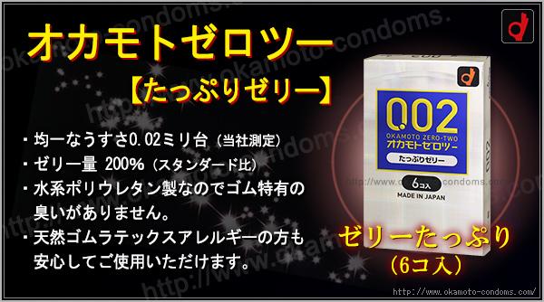 コンドーム「ゼロツー たっぷりゼリー」