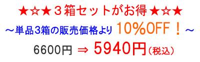 3箱セットがお得!10%off!