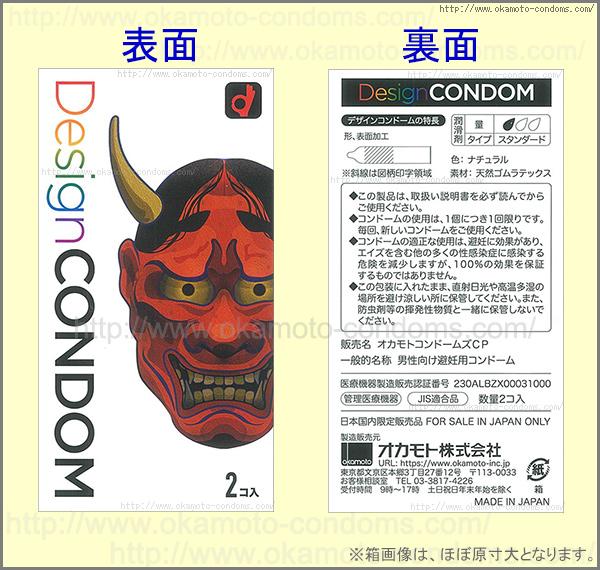 コンドーム「般若デザインコンドーム」
