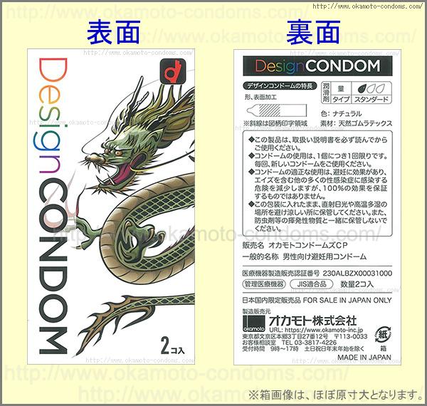 コンドーム「竜デザインコンドーム」