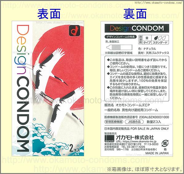 コンドーム「鶴デザインコンドーム」