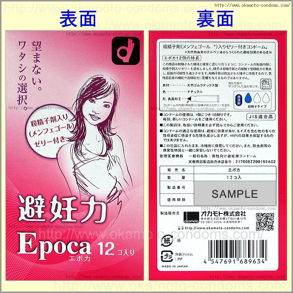 コンドーム「エポカ(12コ入)」