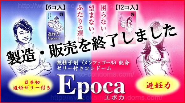 コンドーム「エポカ」