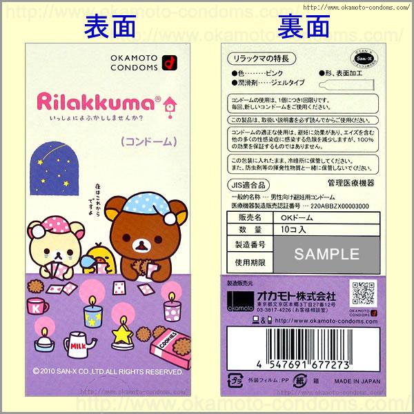 コンドーム「リラックマコンドーム(夜ふかし)」