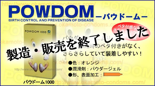 コンドーム「パウドーム」