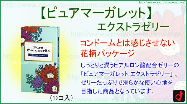 コンドーム「ピュアマーガレット青EXTRA」