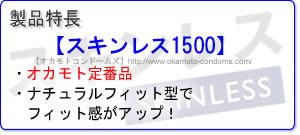 スキンレス1500の特長