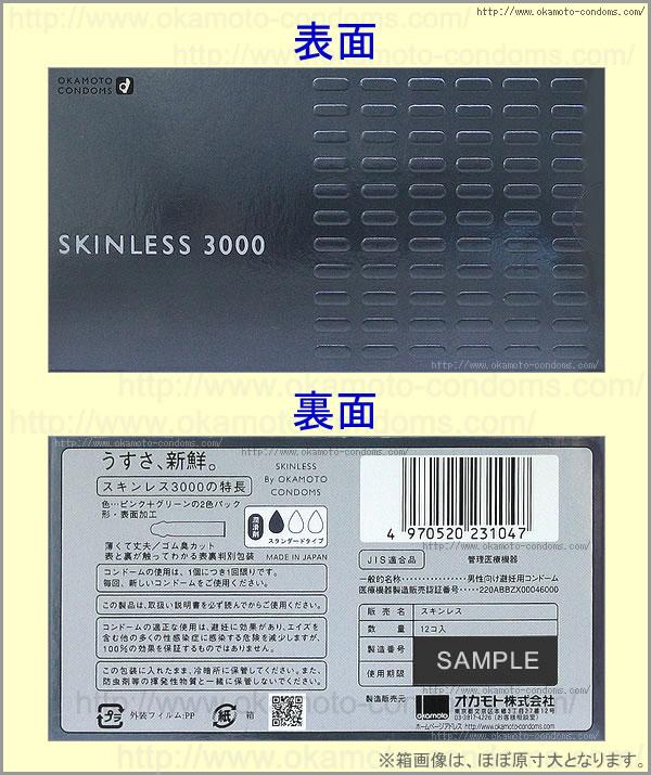 コンドーム「スキンレス3000」