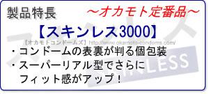 スキンレス3000の特長
