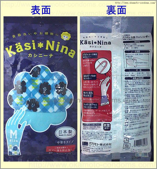 手袋「KN-1 カシニーナSブルー中厚手」