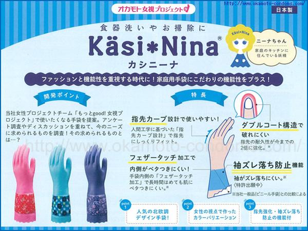 手袋「KN-1 カシニーナ」