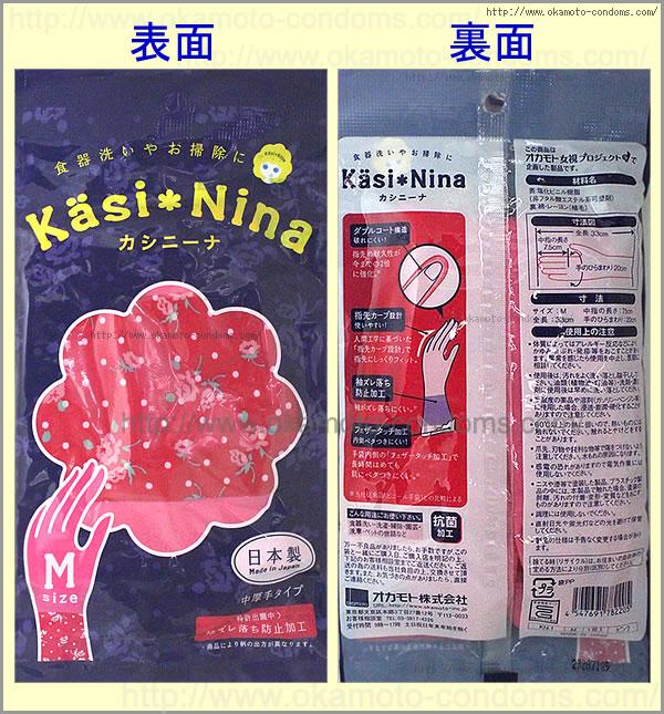 手袋「KN-1 カシニーナSピンク中厚手」
