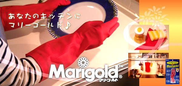 手袋「マリーゴールドフィットネス」