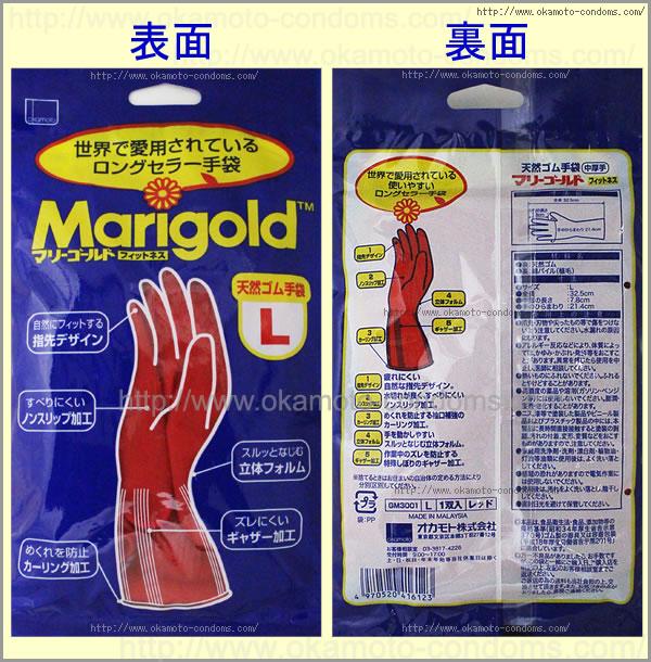 手袋「マリーゴールドフィットネスL」