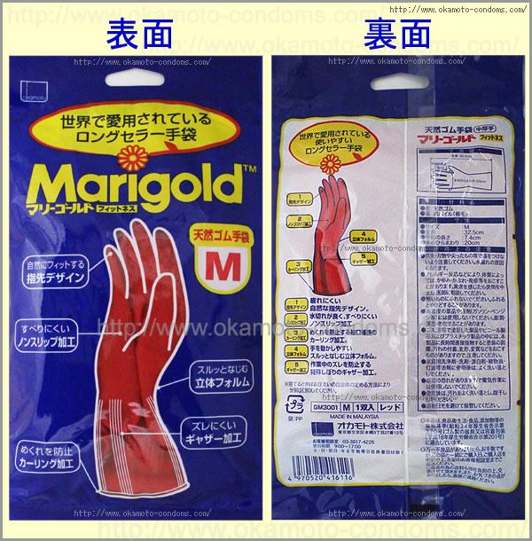 手袋「マリーゴールドフィットネスM」