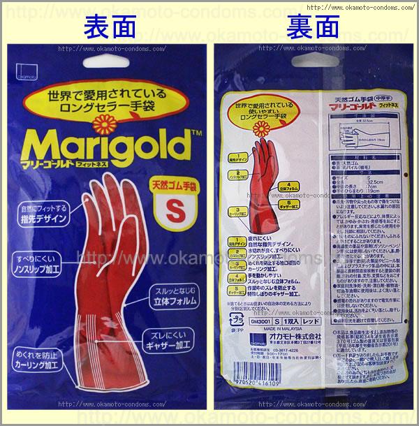 手袋「マリーゴールドフィットネスS」
