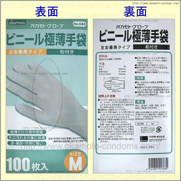 手袋「No.086 ビニール極薄手袋 M 100枚入」