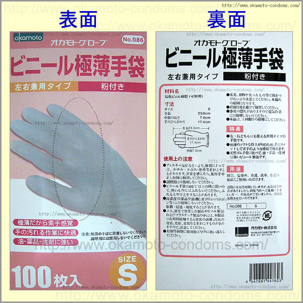 手袋「No.086 ビニール極薄手袋 S 100枚入」