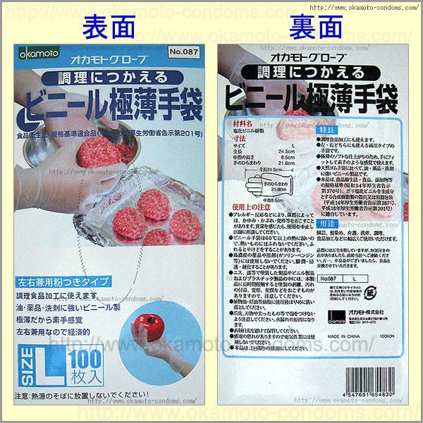 手袋「No.087 食品対応ビニール極薄手袋 L 100枚入」