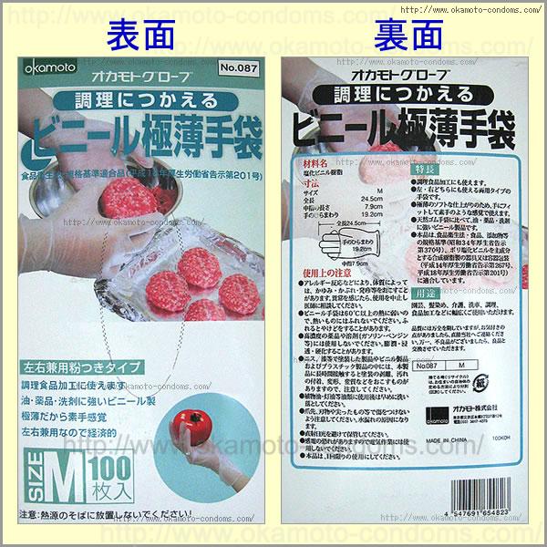 手袋「No.087 食品対応ビニール極薄手袋 M 100枚入」