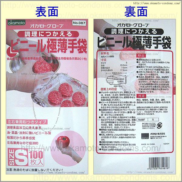手袋「No.087 食品対応ビニール極薄手袋 S 100枚入」