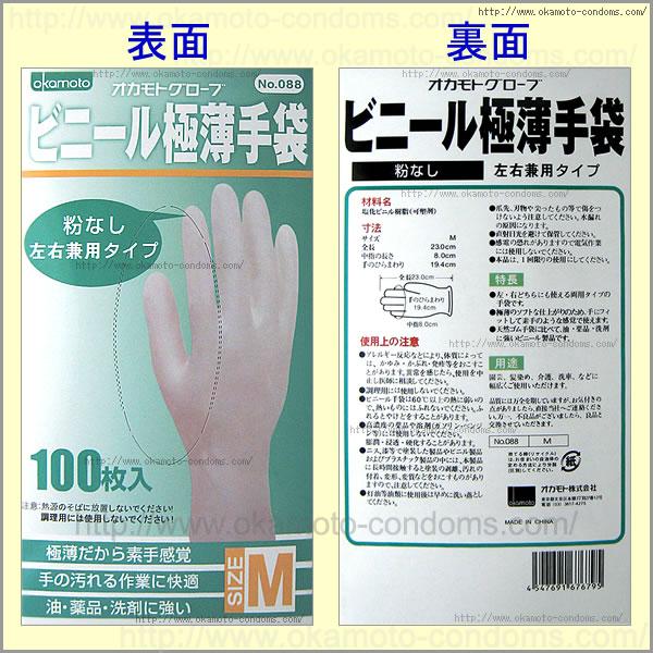 手袋「No.088ビニール極薄手袋(粉なし) M 100枚入」