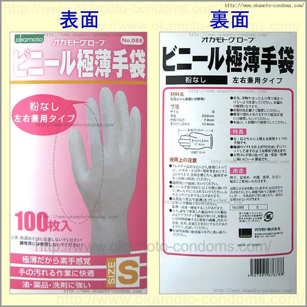 手袋「No.088ビニール極薄手袋(粉なし) S 100枚入」