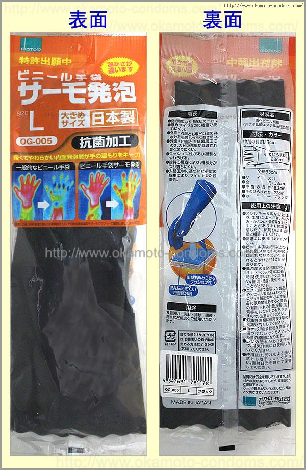 手袋「OG005サーモ発泡ブラックL」