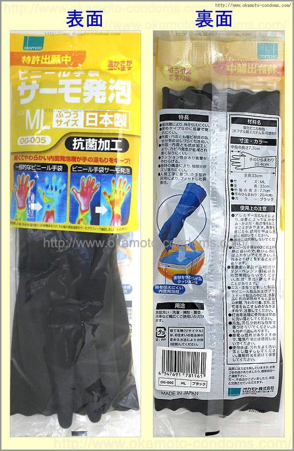 手袋「OG005サーモ発泡ブラックML」