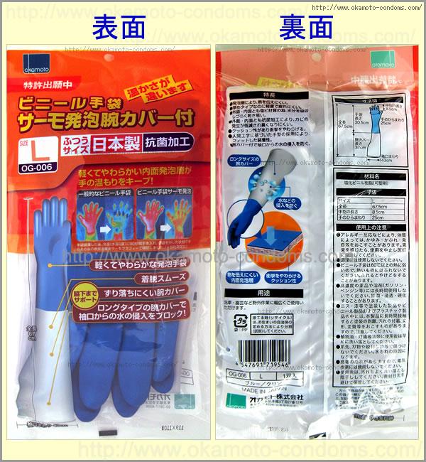 手袋「OG006サーモ発泡腕カバー付ブルーL」