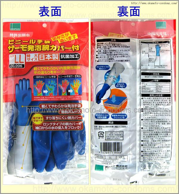 手袋「OG006サーモ発泡腕カバー付ブルーLL」