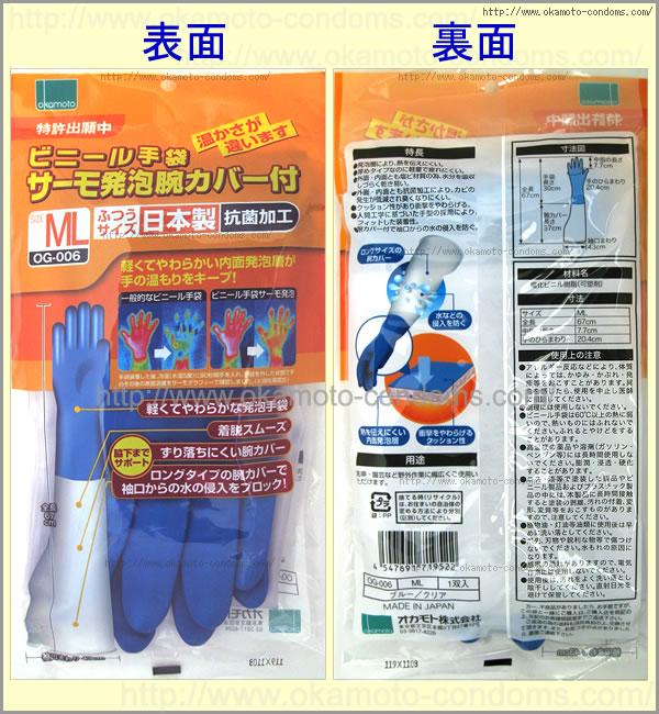 手袋「OG006サーモ発泡腕カバー付ブルーML」