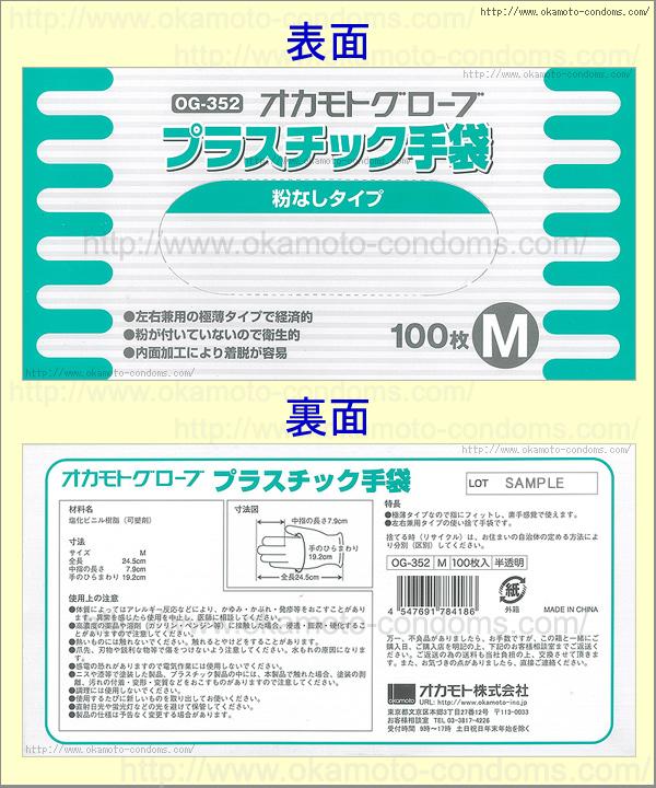 手袋「OG352プラスチック手袋M(粉なし)100枚入」